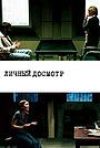 Фильм «Личный досмотр» (2004)