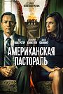 Фильм «Американская пастораль» (2016)