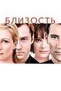 Фильм «Близость» (2004)