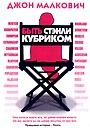 Фильм «Быть Стэнли Кубриком» (2005)