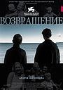 Фільм «Повернення» (2003)