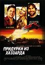 Фильм «Придурки из Хаззарда» (2005)