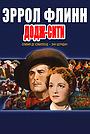 Фильм «Додж-сити» (1939)