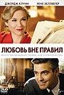 Фильм «Любовь вне правил» (2008)