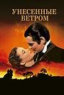 Фильм «Унесенные ветром» (1939)
