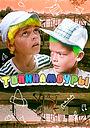 Фильм «Топинамбуры» (1987)