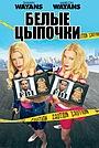 Фильм «Белые цыпочки» (2004)
