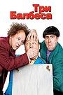 Фильм «Три балбеса» (2012)