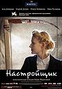 Фильм «Настройщик» (2004)