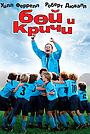 Фильм «Бей и кричи» (2005)