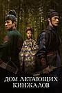 Фильм «Дом летающих кинжалов» (2004)