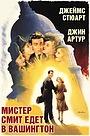 Фильм «Мистер Смит едет в Вашингтон» (1939)