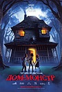 Мультфильм «Дом-монстр» (2006)