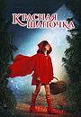 Фильм «Красная Шапочка» (2006)