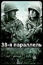 Фильм «38-я параллель» (2004)