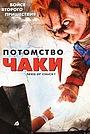 Фильм «Потомство Чаки» (2004)