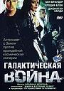 Сериал «Галактическая война» (2004)