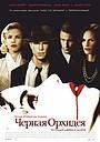 Фильм «Черная орхидея» (2006)