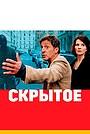 Фильм «Скрытое» (2004)