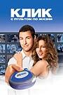 Фильм «Клик: С пультом по жизни» (2006)