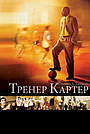 Фильм «Тренер Картер» (2005)