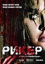 Фильм «Рикер» (2005)