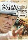 Фильм «Отель «Руанда»» (2004)