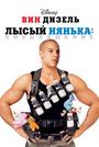 Фильм «Лысый нянька: Спецзадание» (2005)