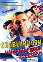 Фільм «Особливості національної політики» (2003)