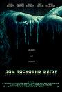 Фильм «Дом восковых фигур» (2005)