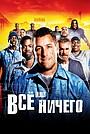 Фильм «Всё или ничего» (2005)
