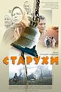 Фильм «Старухи» (2003)