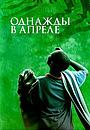 Фильм «Однажды в апреле» (2005)