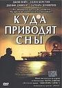 Фильм «Куда приводят сны» (2004)