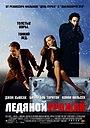 Фильм «Ледяной урожай» (2005)
