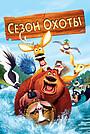 Мультфильм «Сезон охоты» (2006)