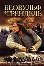 Фильм «Беовульф и Грендель» (2005)