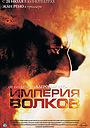 Фильм «Империя волков» (2005)