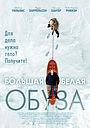 Фильм «Большая белая обуза» (2004)