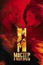 Серіал «Майстер і Маргарита» (2005)
