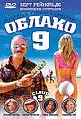 Фильм «Облако 9» (2006)