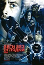 Фильм «Беги без оглядки» (2005)