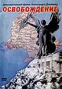 Фильм «Освобождение» (1940)