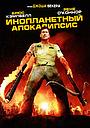 Фильм «Инопланетный апокалипсис» (2005)