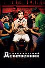 Фильм «Сорокалетний девственник» (2005)