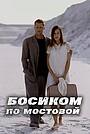 Фильм «Босиком по мостовой» (2005)