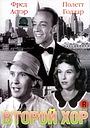 Фильм «Второй хор» (1940)