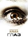 Фильм «Глаз» (2008)