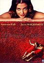 Фильм «Принцесса специй» (2005)