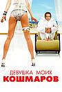 Фильм «Девушка моих кошмаров» (2007)
